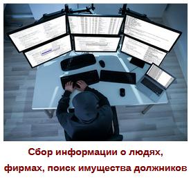Сбор информации в Красноярске