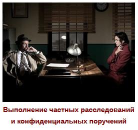 Частные расследования в Красноярске
