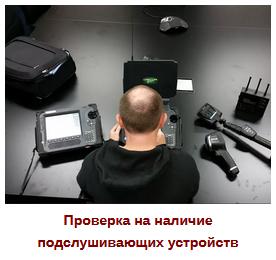 Поиск подслушивающих устройств в Красноярске